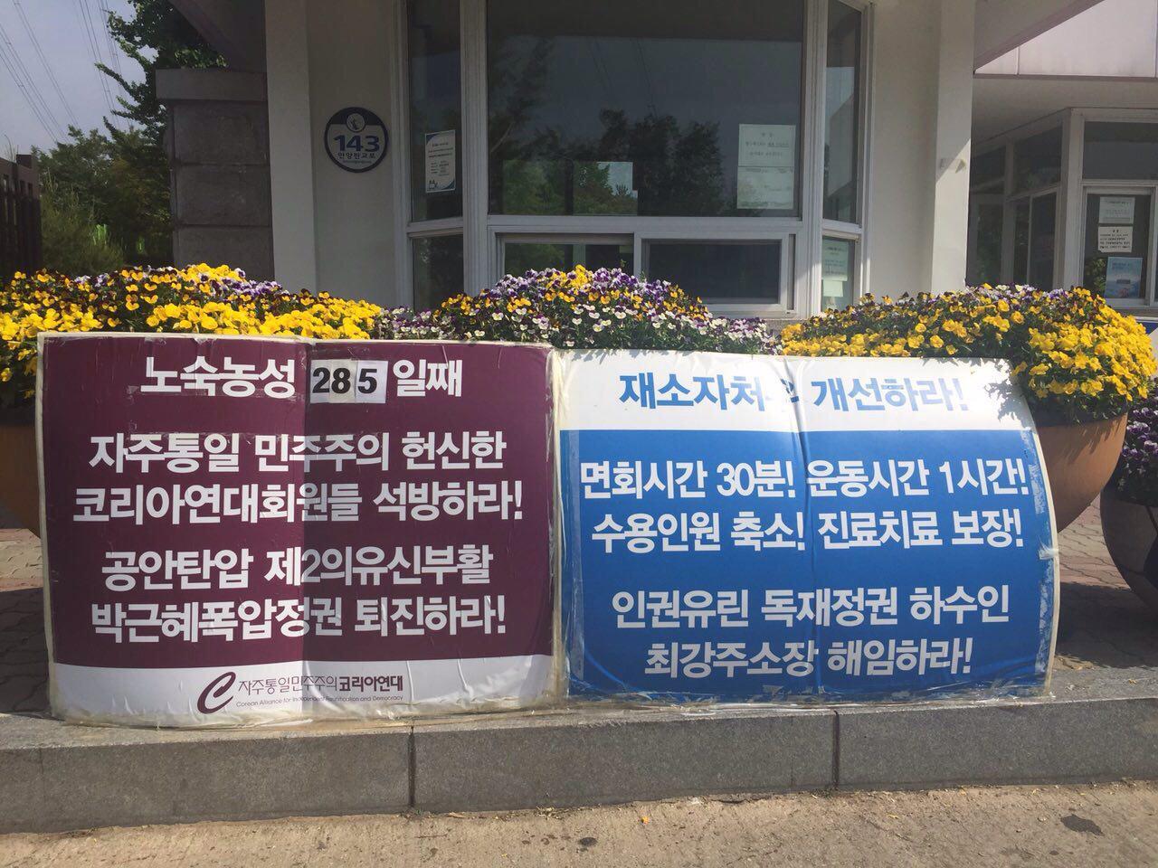 서울구치소,코리아연대,1인시위_11.jpg
