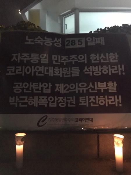 노숙농성 0520-04.JPG