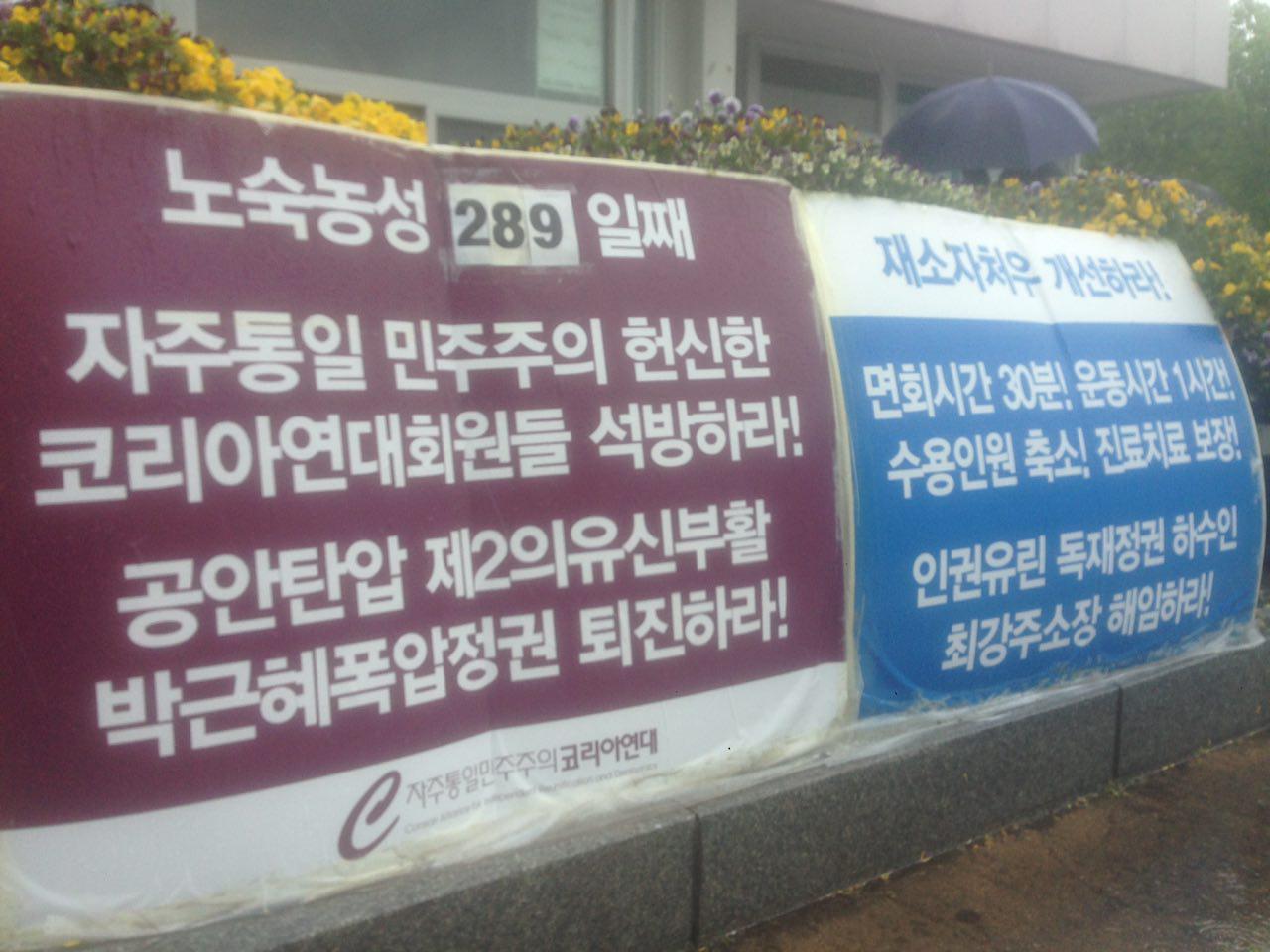 0524_코리아연대,1인시위,서울구치소.jpg