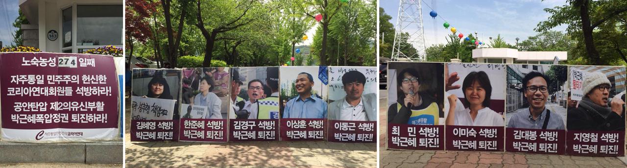 노숙농성,코리아연대,서울구치소,273.png