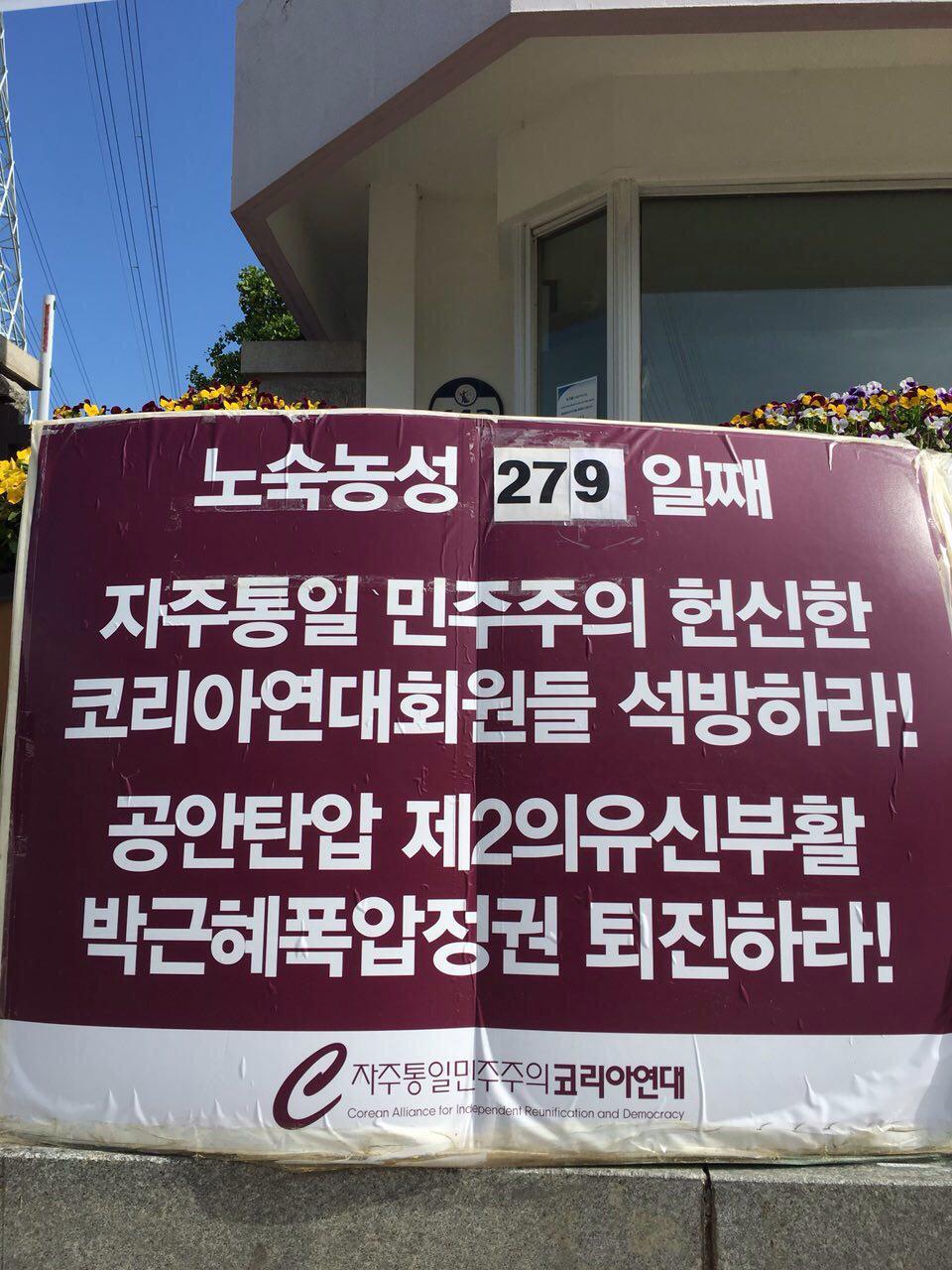 서울구치소,1인시위,코리아연대,279.jpg