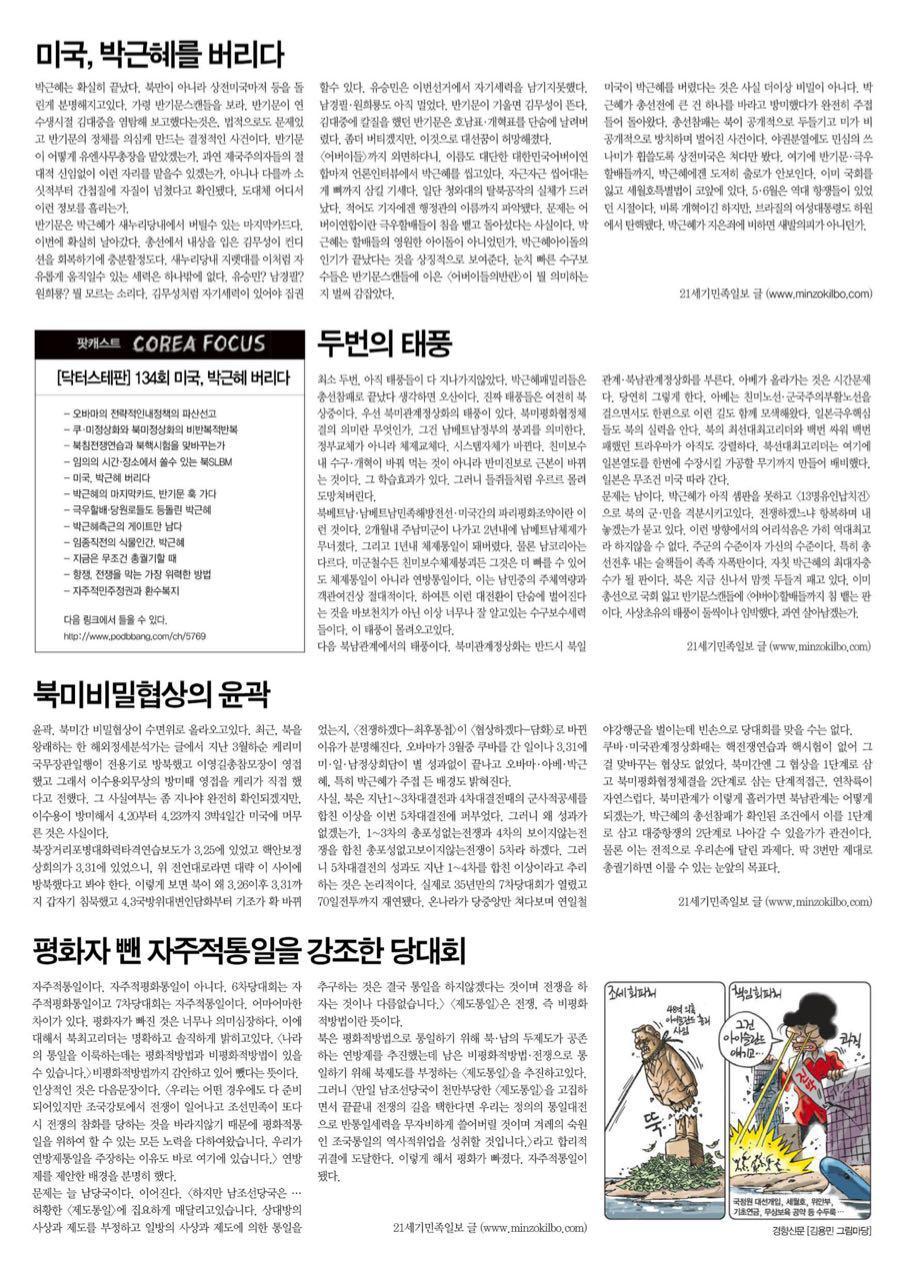 촛불신문121호(2016.5.14)_3.jpg