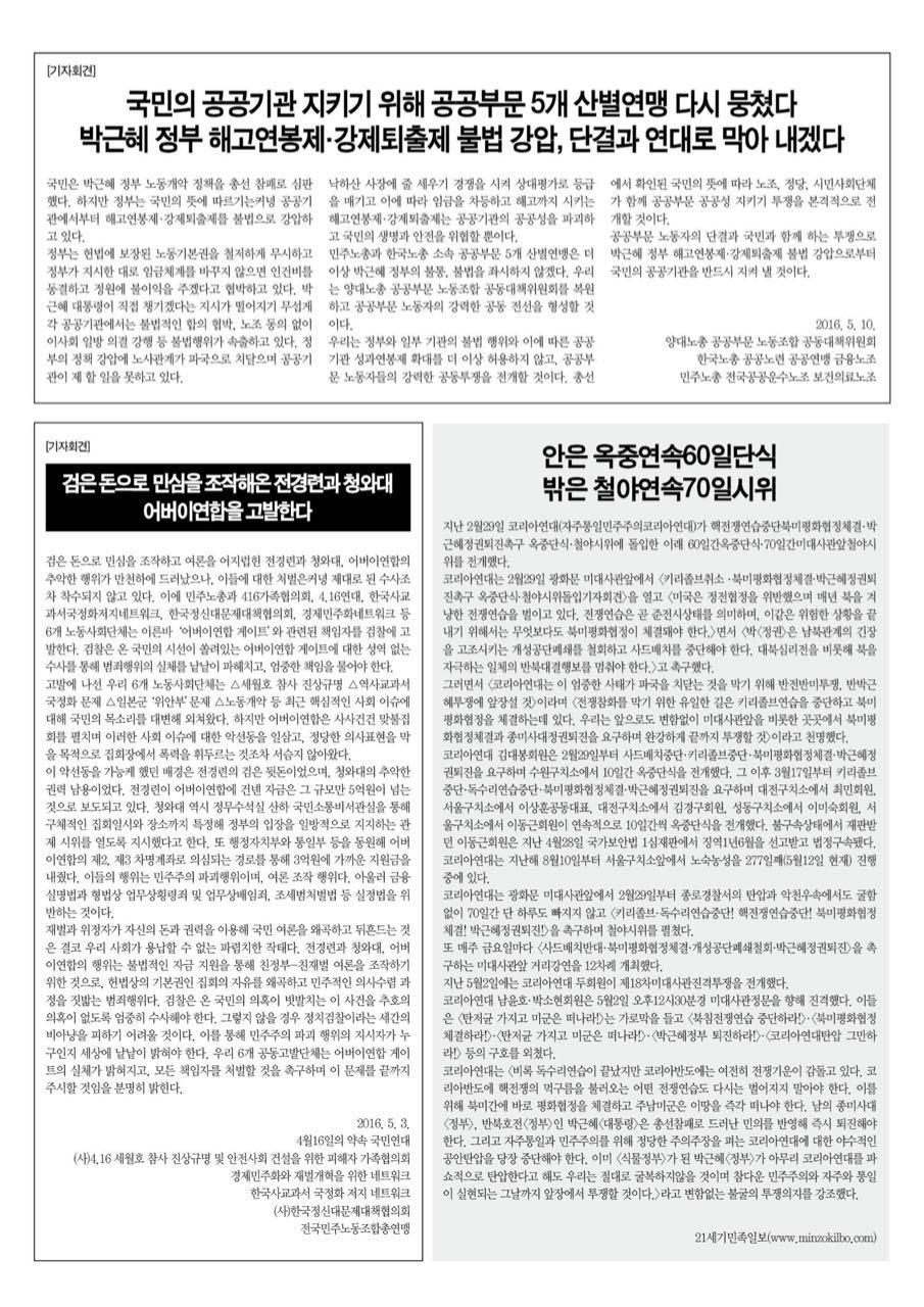 촛불신문121호(2016.5.14)_4.jpg
