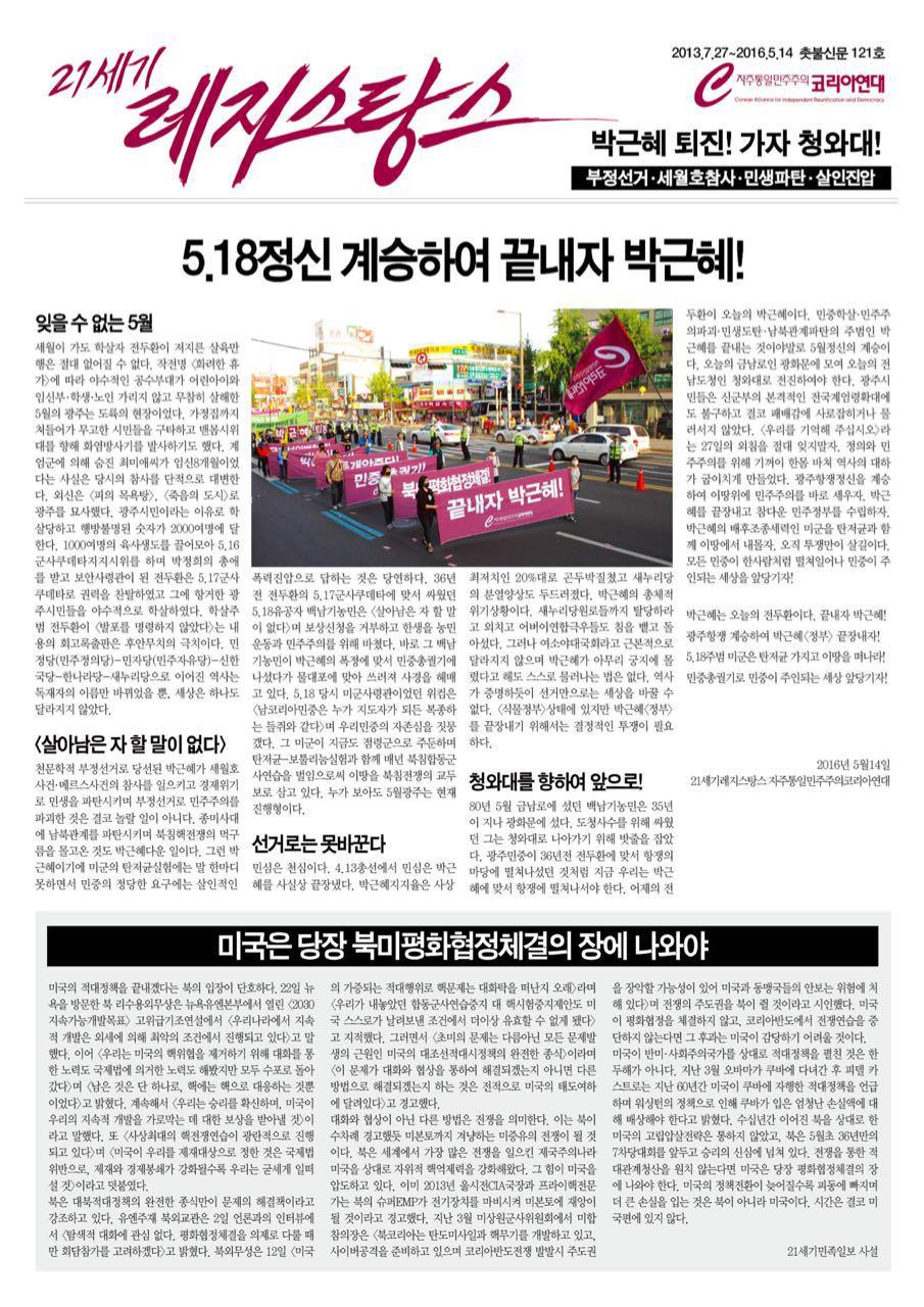 촛불신문121호(2016.5.14)_1.jpg
