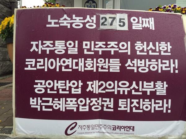 노숙농성 0510-01.JPG