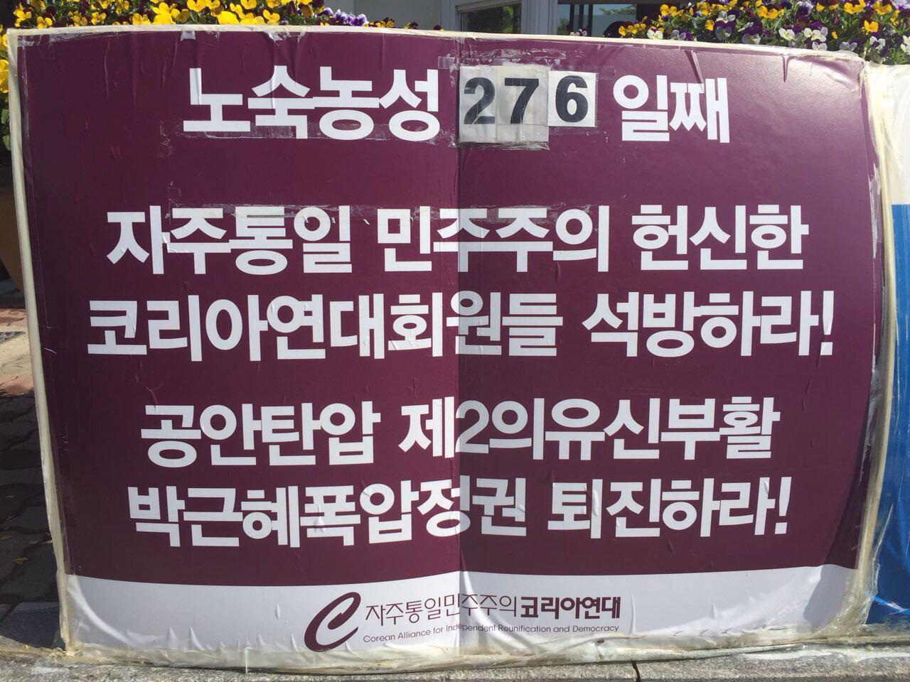 서울구치소,1인시위,코리아연대.jpg