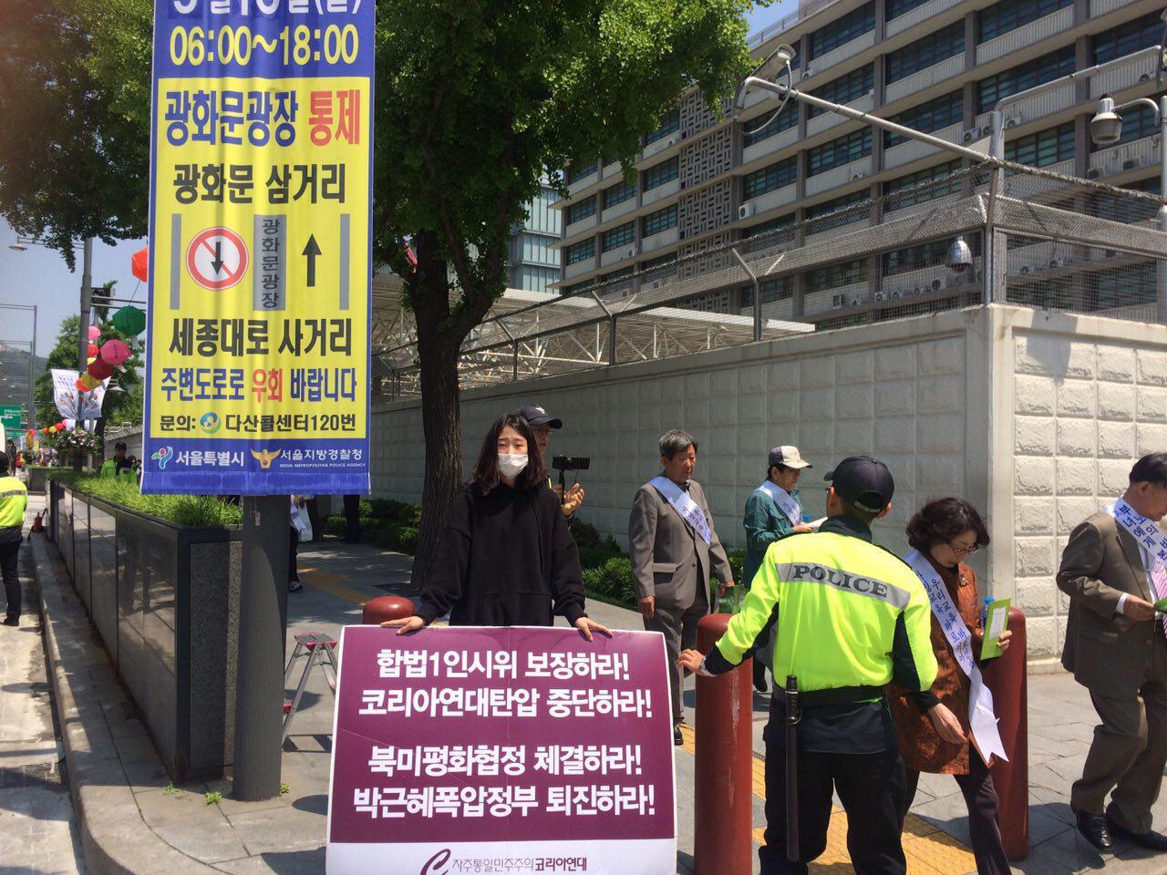 미국대사관,1인시위,코리아연대,광화문_1.jpg
