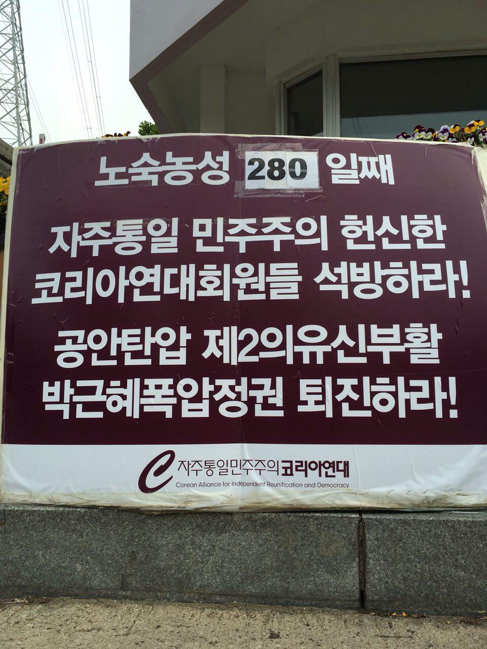 코리아연대,1인시위,서울구치소,280,359.jpg