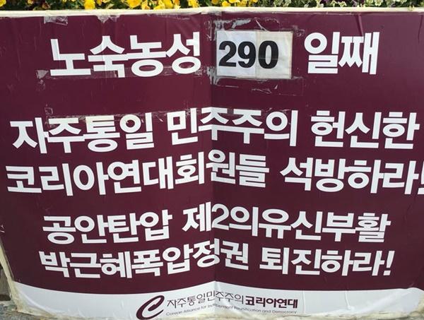 노숙농성 0525-01.JPG