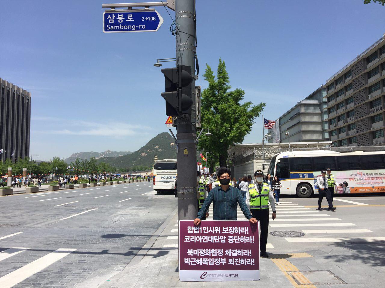미국대사관,코리아연대,1인시위,광화문_11_.jpg